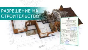 Нужно Ли Разрешение На Строительство Дома На Дачном Участке