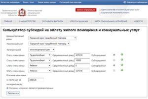 Калькулятор Субсидии На Оплату Жкх В 2020 Году Московская Область