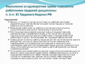 Нарушение трудовой дисциплины статья тк рф 81