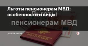 Льготы Для Пенсионеров Мвд В Екатеринбурге
