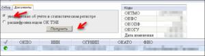 Как Запросить Информационное Письмо Об Учете В Статистическом Регистре