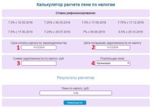 Калькулятор Пеней По 44 Фз Онлайн Рассчитать 2020