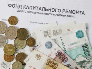 Фонд Капитального Ремонта Московской Области Тариф 2020