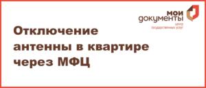 Как Отказаться От Антенны В Квартире В Москве Через Мфц