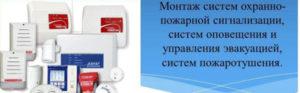 Косгу Монтаж Охраннопожарной Сигнализации