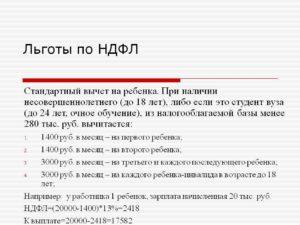 Льгота Ндфл Ребенок Инвалид Студент