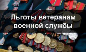 Существуют Ли Льготы По Жкх Для Ветеранов Военной Службы В Крыму