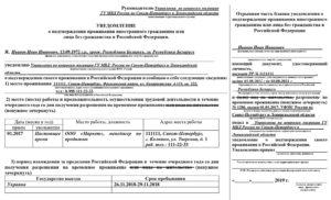 Уведомление По Внж По Почте Москва 2020