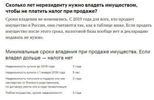 Должен Ли Продавец Платить Госпошлину При Продаже Квартиры 2020 Год