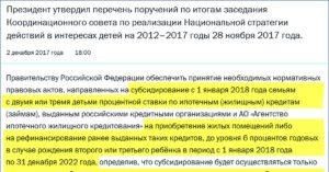 Указ Президента О Ипотеке 2020