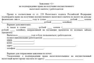 Заявление На Получение Уведомления От Налогового Органа О Праве На Имущественный Вычет 2020 Год