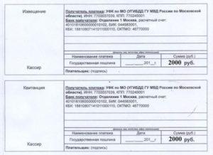 Где оплатить госпошлину за замену водительского удостоверения без комиссии