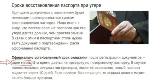 Какие Документы Нужны При Потере Паспорта Рф