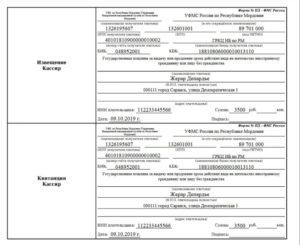 Госпошлина за дубликат устава юридического лица 2020в москве