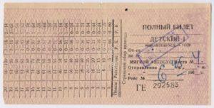 До Какого Возраста В России Действует Детский Билет На Автобус