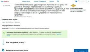 Замена Прав По Истечении Срока Калининград