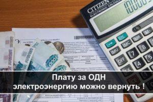 Ульяновск Одн По Электроэнергии