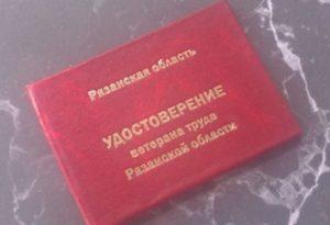 Ветеран Труда Рязанской Области Стаж Последние Изменения