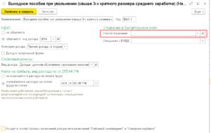 Компенсация При Увольнении Код Дохода Ндфл 2020