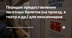 Льготные Билеты Для Пенсионеров В Театры Москвы