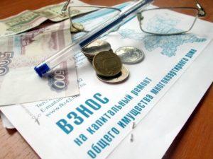 Оплата за капитальный ремонт отменена с января 2020 года