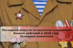 Льготы Ветеранам Бд В Тюменской Обл