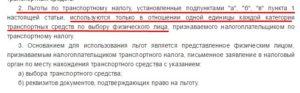 Какие Льготы По Транспортному Налогу Положены Пенсионерам В Москве