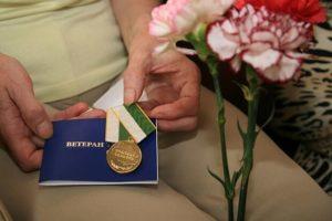 Как Получить Звание Ветеран Труда В Нижегородской Области В 2020 Году
