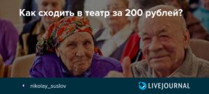 Театры Москвы Льготы Для Пенсионеров