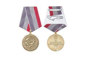 Статус Медали Ветеран Труда