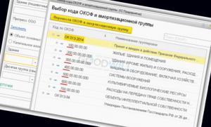Система Видеонаблюдения Окоф 2020