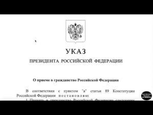 Указ Президента Кр О Приеме Гражданства 2020