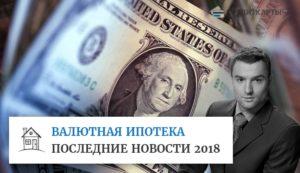 Валютная Ипотека Последние Новости