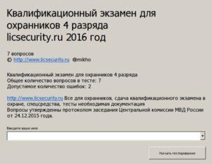 Тест Экзамен Охранника 4 Разряда 2020