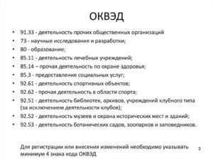 Код Оквэд Для Такси Ип 2020