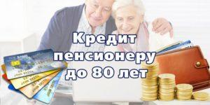 Какие Банки Дают Пенсионерам Кредиты До 80 Лет