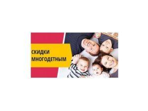 Скидки На Жд Билеты Для Многодетных Семей 2020