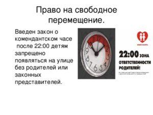 Комендантский Час В Самарской Области В 2020 Году