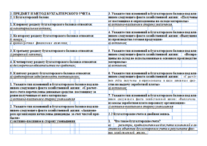 Тесты Для Аттестации Бухгалтеров С Ответами 2020