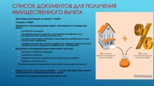 Имущественный вычет при строительстве дома перечень документов