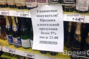 До Скольки В Тюмени Продают Алкоголь 2020