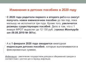 Детские Пособия В 2020 Году Изменения До 18 Лет Чебоксары