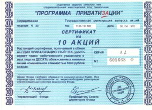 Ваучеры В Московской Недвижимости