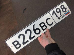 Какую Серию Номеров Выдают Сейчас В Москве