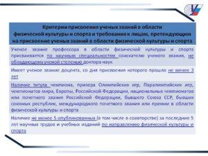 Требования Для Получения Ученого Звания Доцента Вак