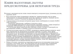 Верните льготы ветеранам труда в нижегородской области