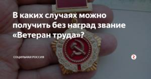 Ветеран Труда По Стажу Работы Без Наград В Москве