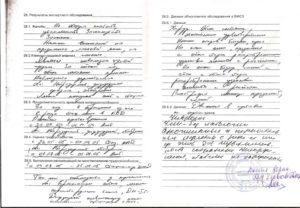Как Писать На Посыльном Листе На Втэк Клинические Рекомендации