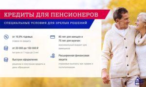 До Какого Возраста Дают Кредит В Почта Банке Пенсионерам