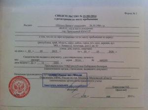 Временная регистрация в спб для граждан узбекистана в 2020 году